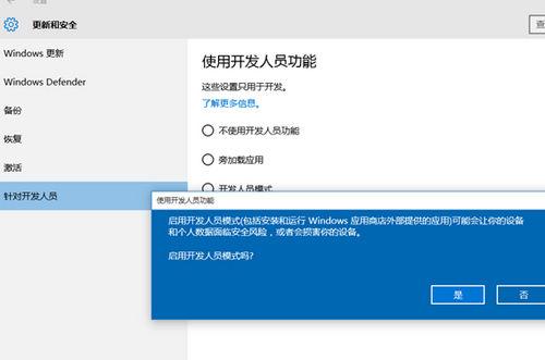 轻松设置 让Windows 10进入开发者模式