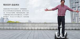跑车轮胎设计!图解Ninebot-C舒适型双轮平衡
