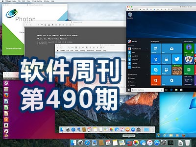 虚拟机VMware Workstation 12 Pro新版特性 软件周刊第490期
