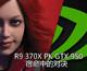 千元级R9 370X GTX950对比评测