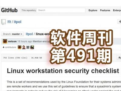 Linux基金会公布工作站安全操作规范 软件周刊第491期