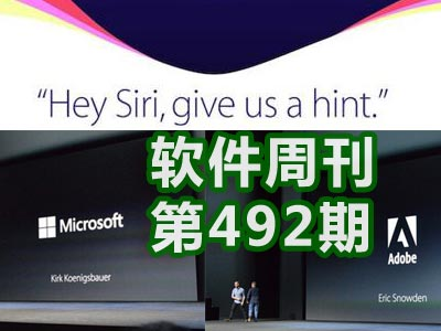 Adobe微软双双捧场苹果2015秋季新品发布会 软件周刊第492期
