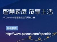 首届华为OpenLife智慧家庭应用开发大赛开启
