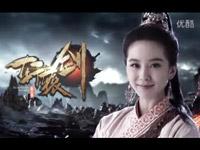 37《轩辕剑之天之痕》刘诗诗TVC花絮