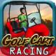 高尔夫车赛车游戏