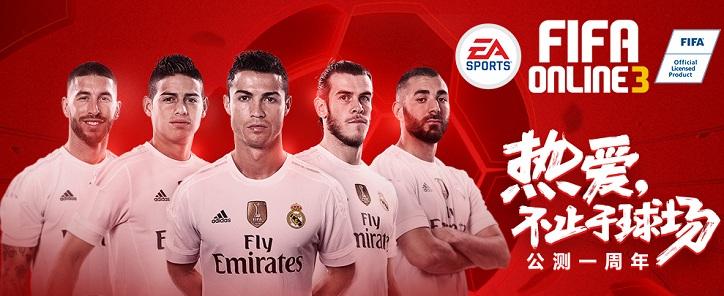 FIFA ONLINE 3公测周年庆狂欢