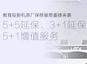 爱普生投影机'5+5免费延保'活动感恩用户