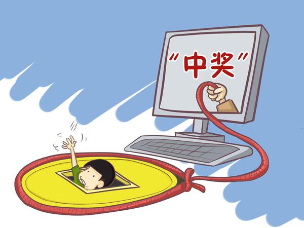 电信诈骗防范