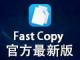 FastCopy