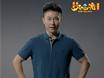 李小鹏助阵《梦幻西游》电脑版精武天神大赛