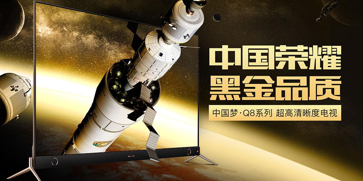 黑金工艺之美 创维中国梦新品Q8电视评测