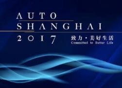 2017上海国际车展报道专题