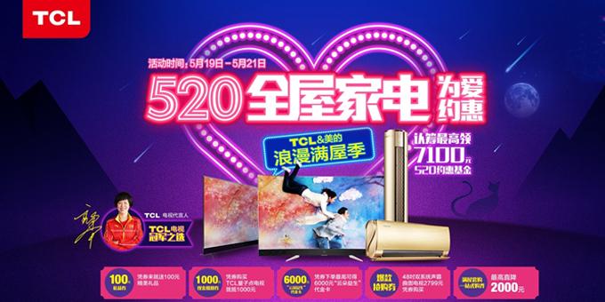 TCL 520大促