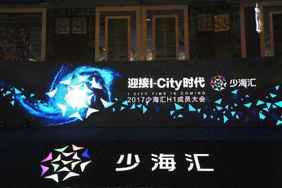 少海汇I-City