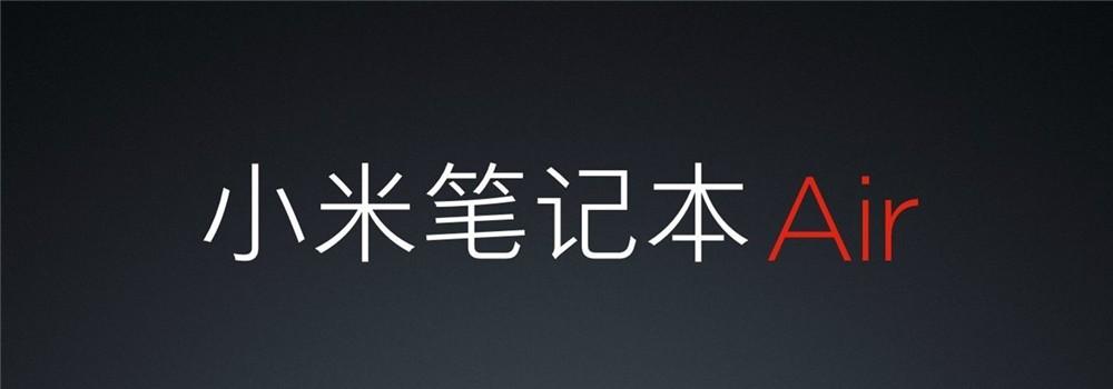 微纵晚报 | 小米全新笔记本现已发售 荣耀9正式发布