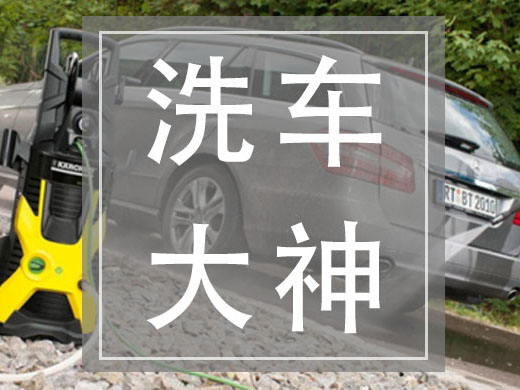 身患懒癌又想把车洗干净?看它帮你省力!