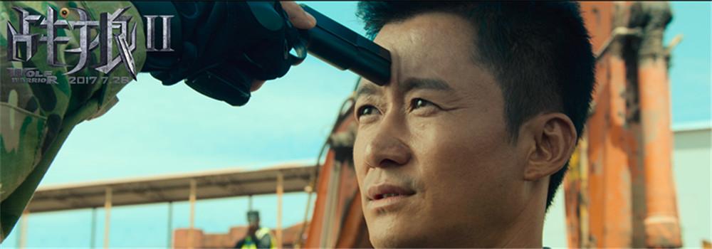 《战狼2》不仅保住了吴京抵押的豪宅 更保住了国产电影