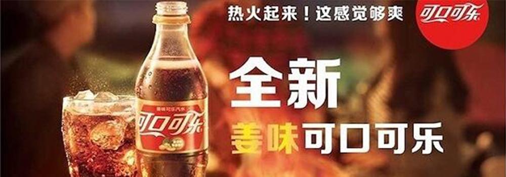 活久见 生姜味的可乐你喝过吗?