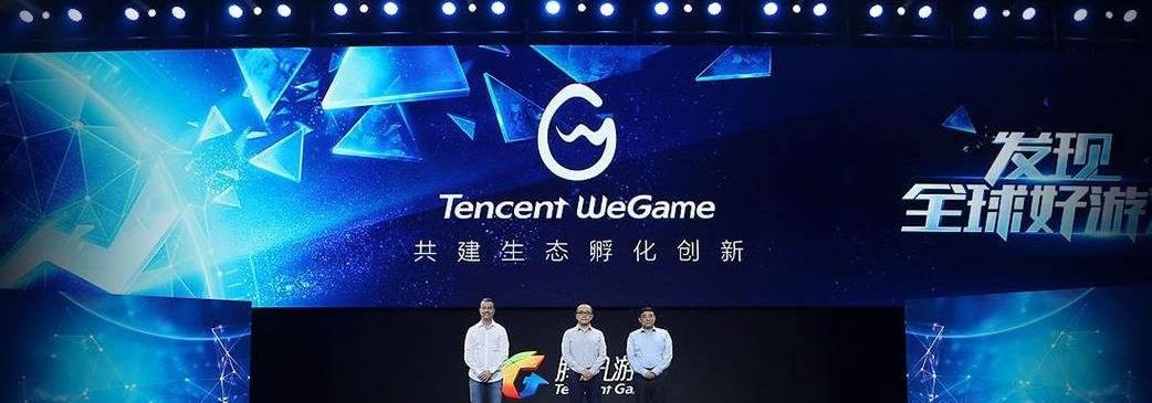 腾讯推出WeGame Steam还没嗅到危险的气味吗?