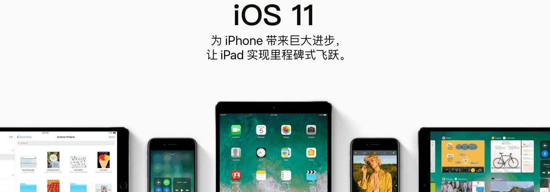 iOS 11又双����出新版本 这次的变化有点大!