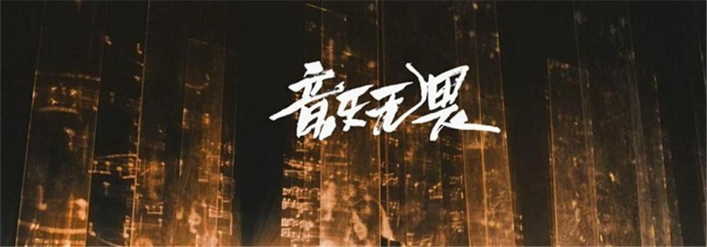 看版权争夺让中国音乐何去何从