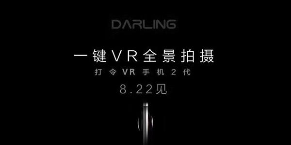 打令VR手机