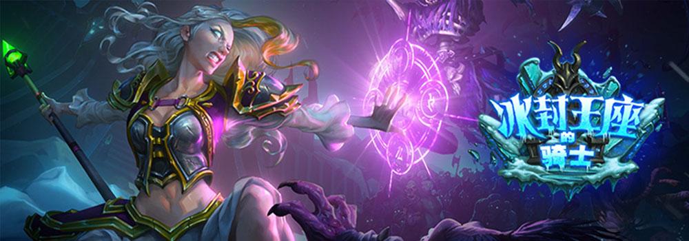 《炉石传说》冰封王座新版本强力卡组推荐