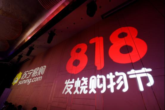 苏宁生鲜818
