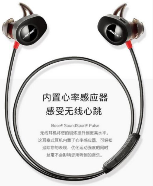 畅享无线 Bose SoundSport Puls