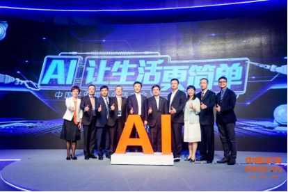平安科技将AI