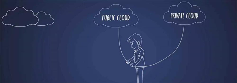 私有云VS公有云?云计算混合时代才是未来必然趋势