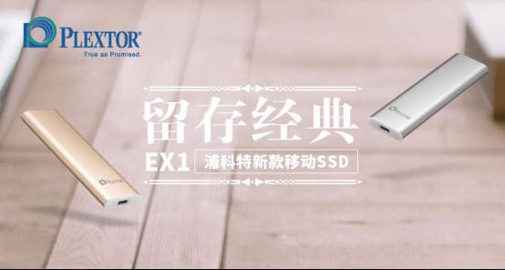 持续热卖 浦科特EX1移动SSD售价839元