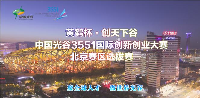 中国光谷3551