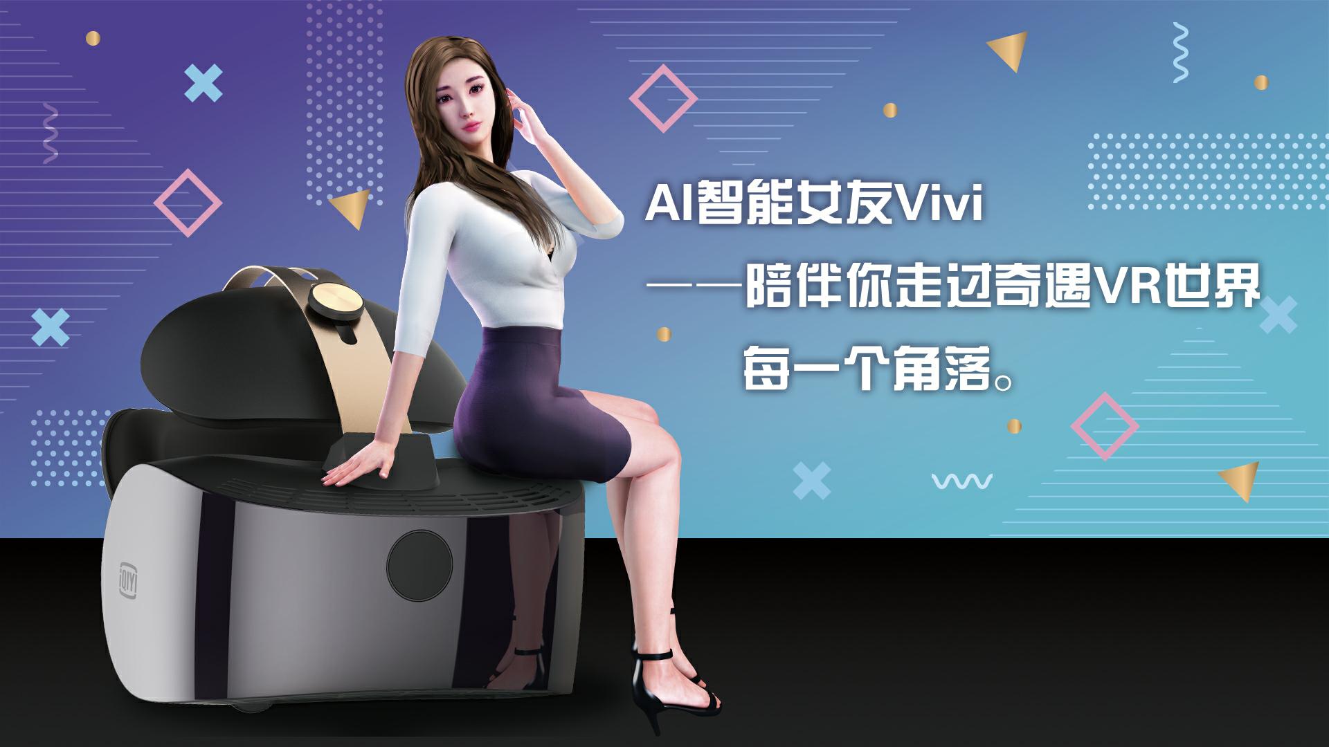 VR新版AI女友