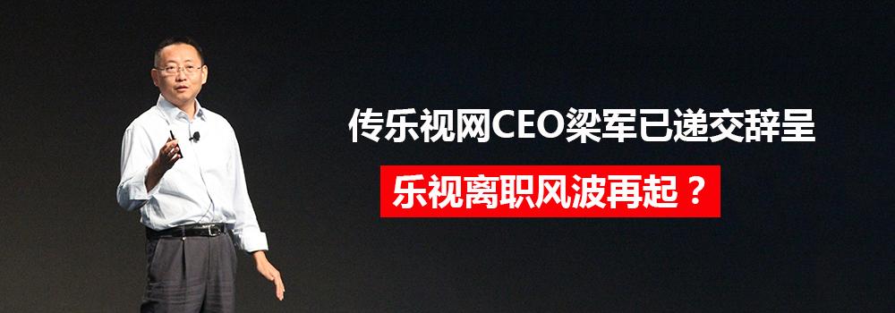 乐视网CEO梁军被曝主动离职 或因张志伟回归引发不满?
