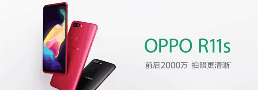 微纵晚报丨OPPO R11s售价2999?iPhone X或推18K黄金版