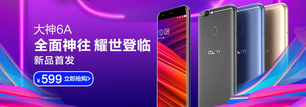 双十一大神首秀 能否打破中国手机市场固局?