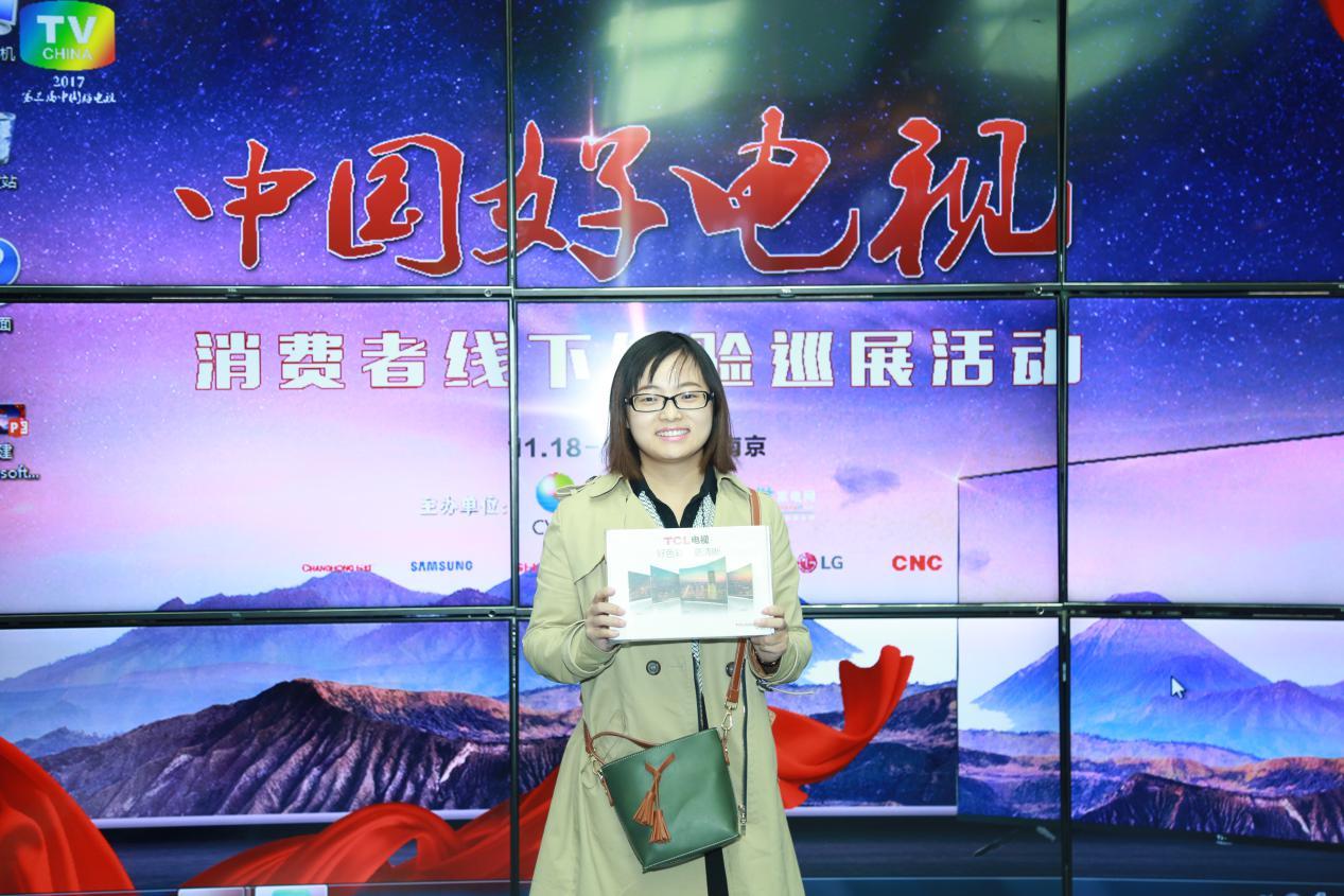 中国好电视