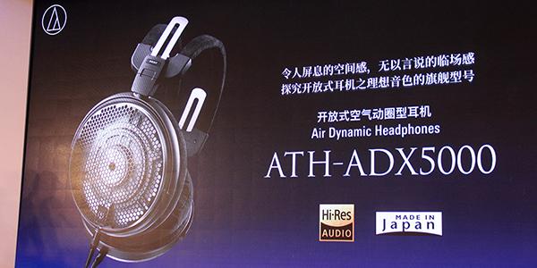 ADX5000旗舰