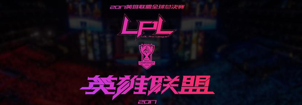 3-0和2-1中国队强势打脸 LOL明年的冠军会属于LPL吗?