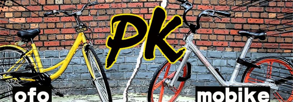 烧光百亿的共享单车行业 摩拜与ofo究竟该不该合并?