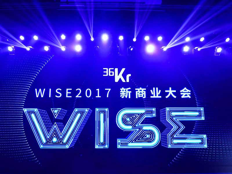 2017WISE大会