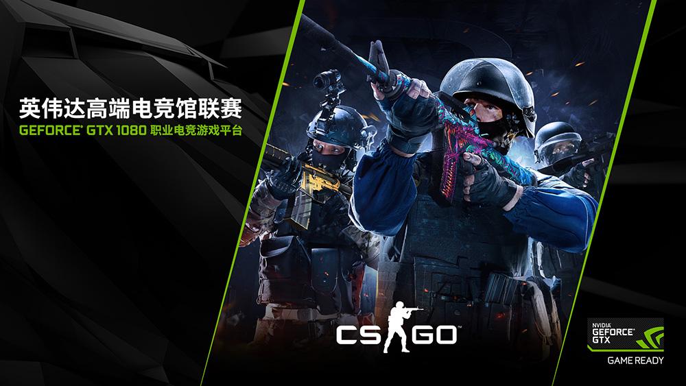 决战CS:GO