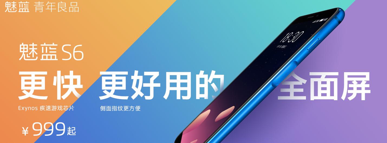 同为千元全面屏 红米5 Plus和魅蓝S6哪个才是最优选择?