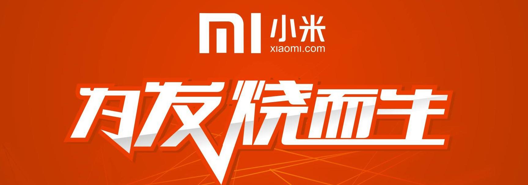 小米将打造游戏手机 它的诞生会改变手机行业的衰退迹象吗?