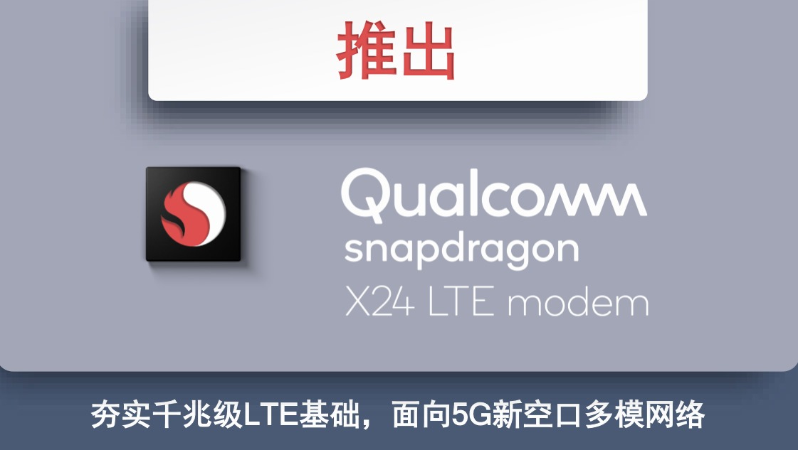 骁龙X24 LTE