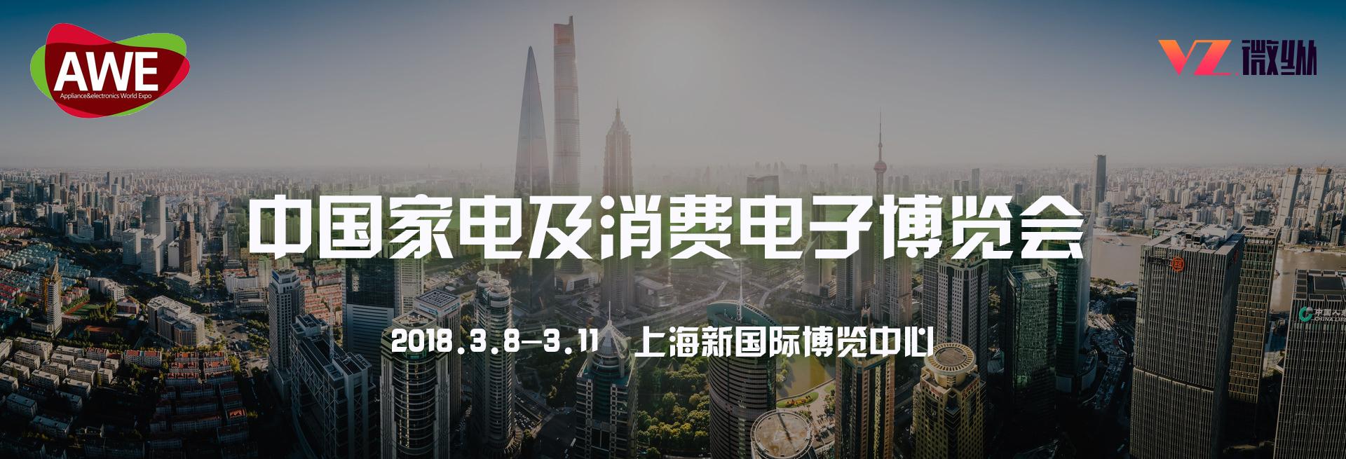 AWE2018|微纵科技全程报道中国家电及消费电子博览会