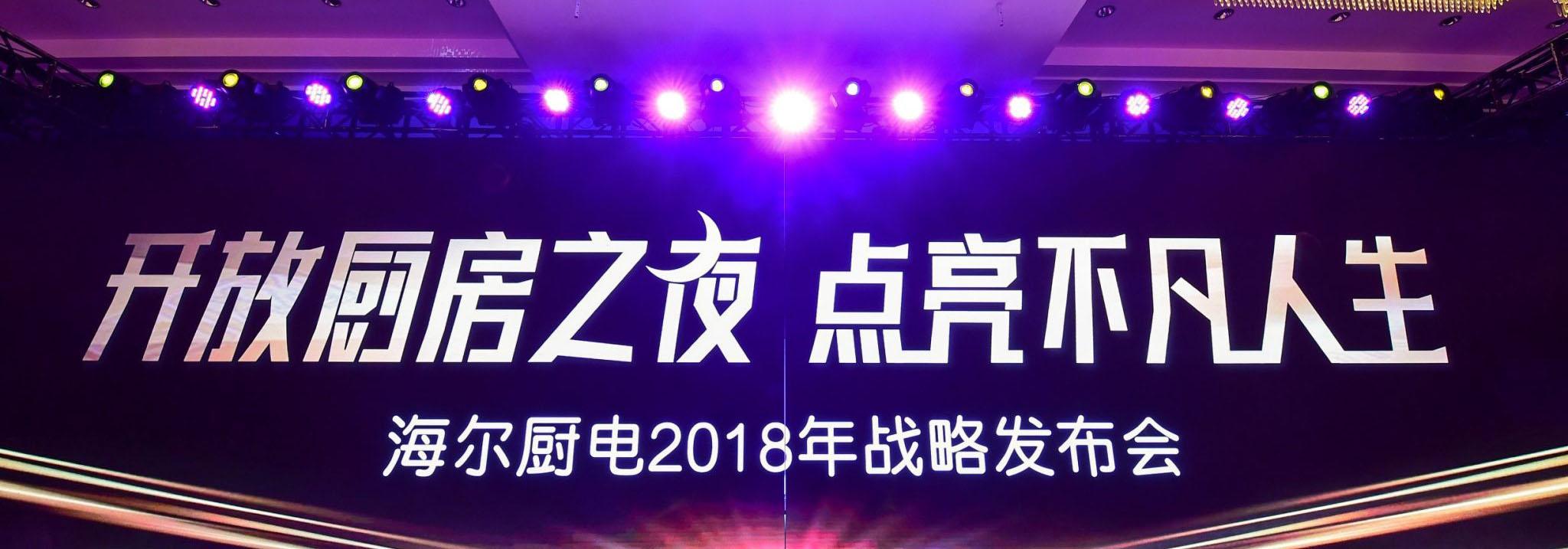 """海尔全球首发住宅开放式厨房标准 中国厨电行业升级""""新国标"""""""