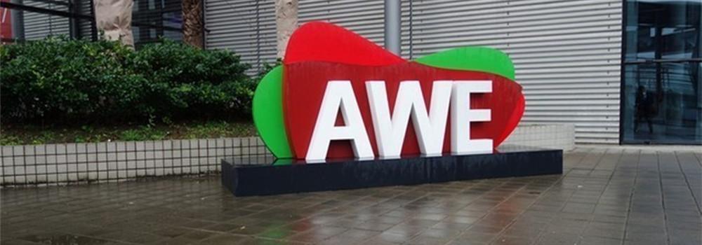 AWE2018家电博览会首日:海尔飞利浦齐发力 黑科技铺天盖地