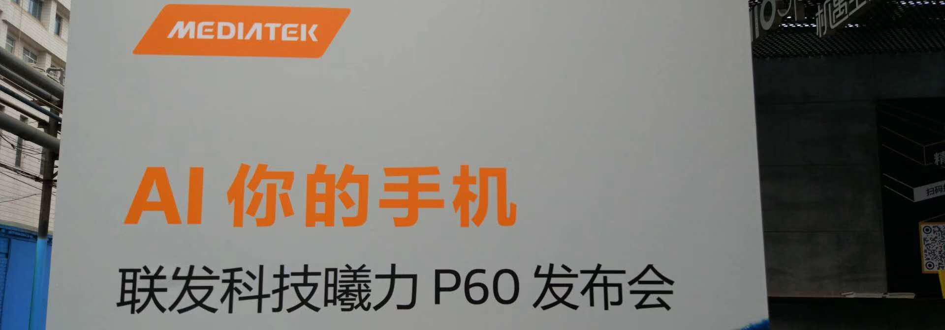 联发科技Helio P60发布 新机将会在4月上市